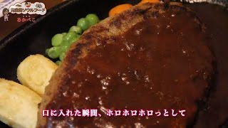 getlinkyoutube.com-青森的ソウルフード #48 洋食屋 あかべこ(青森市)