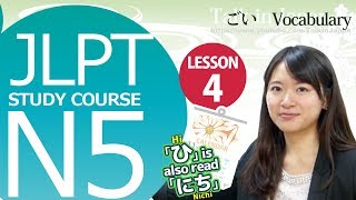 JLPT N5 Lesson 4-4 Vocabulary「From what time to what time is the department store open?」【日本語能力試験】