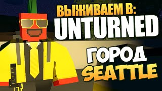 getlinkyoutube.com-Unturned - Город Seattle. Изучаем! #12