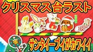 getlinkyoutube.com-【12/4】クリスマス台ラスト!サンタイーブイGETだぜ!3DS UFOキャッチャー バッジとれーるセンター実況 ニッキーさん爆弾練習台・クリスマスイーブイ台・ラグラージハンマー台