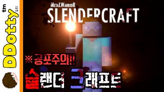 getlinkyoutube.com-뒤를 조심해!! [슬랜더 크래프트: 인디게임] - Slender Craft - 마인크래프트 Minecraft [도티]