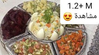 getlinkyoutube.com-سلطة لذيذة و صحية بالروز والخضر تقدم كوجبة رئيسية من المطبخ المغربي مع ربيعة Salade Jardinière