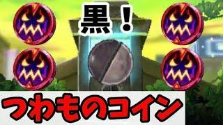 getlinkyoutube.com-妖怪ウォッチバスターズ月兎組♯16 つわものコインで黒カプセル!果たして中身は?