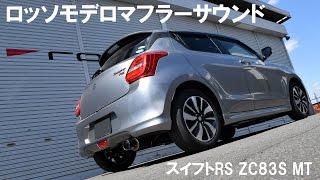 スズキ スイフト RS 5MTマフラーサウンド SUZUKI SWIFT ZC83S ロッソモデロ予告編
