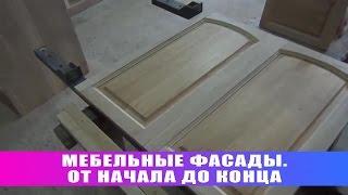 getlinkyoutube.com-Мебельные фасады От начала до конца