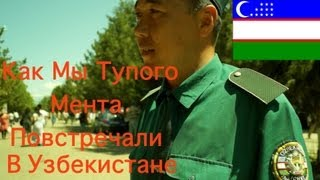 getlinkyoutube.com-Тупой Мент (Uzbek ment)
