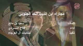مجاراه ابن الذيب الحد الجنوبي كلمات سعيد بن مانع أداء فلاح المسردي