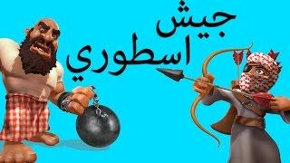 لعبة فزعة #10 : العملاق وابو سهم  faz3agame