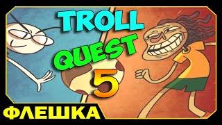 ч.05 Затролируй мозг - Troll Quest 5 (прохождение)