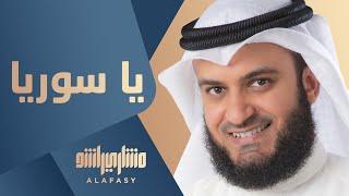 getlinkyoutube.com-مشاري العفاسي نشيدة ياسوريا بحفل كتارا - قطر 2012- Ya syria