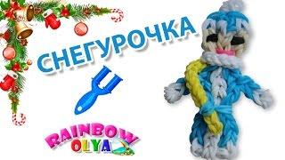 getlinkyoutube.com-СНЕГУРОЧКА из резинок на рогатке. Плетение из резинок | Snow Maiden Rainbow Loom Charm