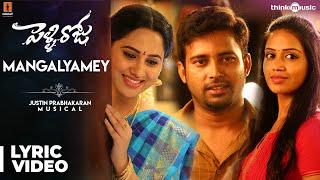 Pelli Roju | Mangalyamey Lyrical Video Song | Dinesh, Miya, Nivetha Pethuraj | Justin Prabhakaran