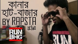 getlinkyoutube.com-RUN BHG : lalon song KANAR HAT BAZAR demo by RAPSTA CFD & MR.SAAM