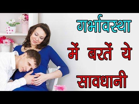 गर्भावस्था में सावधानियां – क्या नहीं खाना चाहिए Pregnancy me savdhaniyan