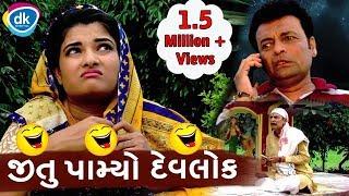 Jitu Pandya Comedy Video | જીતુ પામ્યો દેવલોક  |Gujarati Comedy Video|Mahesh Rabari | Greva Kansara
