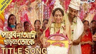 getlinkyoutube.com-Parbona Ami Chartey Tokey 2015 Bengali Superhit Movie Online - by Bonny Sengupta, Koushani Mukherjee