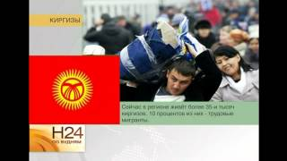 Про нас: киргизы
