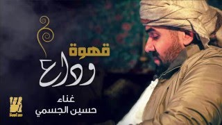 getlinkyoutube.com-حسين الجسمي - قهوة وداع (حصريا) | 2016