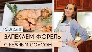Вкусная рыба с нежным соусом за 30 минут #TanyaCooking