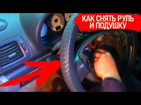 Снятие рулевого колеса на Рено Симбол