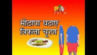 getlinkyoutube.com-त्रिफला चूर्ण मोटापा कम करने के लिए / Triphala Churna To Reduce obesity