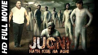 JUGNI - Hath Kise Na Auni (Full Movie) | Latest Punjabi Movie 2017 | Lokdhun Punjabi
