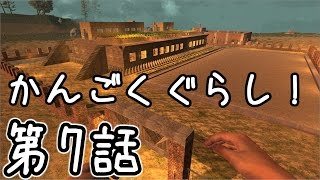 【7 Days To Die】巨大要塞警備員ゾンビスレイヤー 第7話【ゆっくり実況】