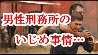 getlinkyoutube.com-【男性刑務所のいじめ事情】 階級の一番下は、元〇〇と自称〇〇!?