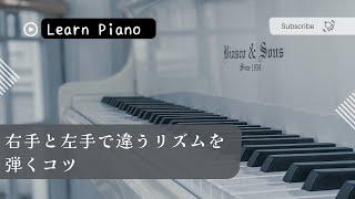 getlinkyoutube.com-ピアノレッスン【右手と左手で違うリズムを弾くポイント】ノーカット版
