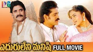 getlinkyoutube.com-Eduruleni Manishi Telugu Full Movie | Nagarjuna | Soundarya | Shenaz | Nasser | Indian Video Guru