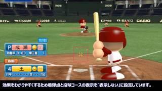 getlinkyoutube.com-【パワプロ2014】球持ちの効果ってなんだ!