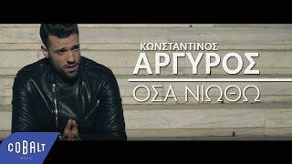 getlinkyoutube.com-Κωνσταντίνος Αργυρός - Όσα Νιώθω - Official Video Clip