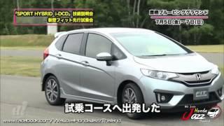 New Honda fit 2014 Test Drive.