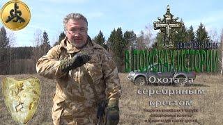 """getlinkyoutube.com-В ПОИСКАХ ИСТОРИИ. """"Охота за серебряным крестом"""" с АКА Сигнум mft 7272м про"""