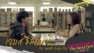 getlinkyoutube.com-(HD) เจมส์ ธีรดนย์ - โชว์เคส feat. แพทตี้ อังศุมาลิน