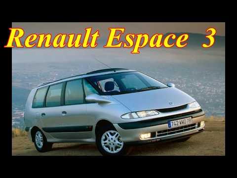 """Рено Эспайс 3 Espace 3. """"КОСМИЧЕСКИЙ СТАРИЧЕК"""", Видео обзор, тест-драйв."""