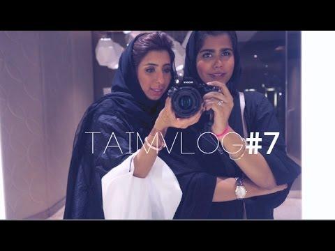 TAIM VLOG#7 | تيم و مريم الياسي في هوليوود