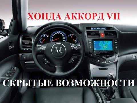 Скрытые возможности Хонда Аккорд 7 особые функции о которых вы возможно не знали