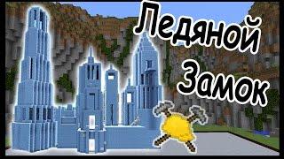 ЛЕДЯНОЙ ЗАМОК и ОЛИМПИАДА в майнкрафт !!! - БИТВА СТРОИТЕЛЕЙ #7 - Minecraft