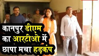 getlinkyoutube.com-Kanpur DM raids RTO office, many touts arrested