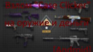 getlinkyoutube.com-Взлом Case Clicker (Устарел)