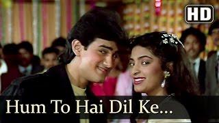 getlinkyoutube.com-Hum To Hai Dil Ke - Love Love Love - Amir Khan - Juhi Chavla - Bappi Lahiri