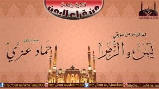 getlinkyoutube.com-من أجمل التلاوات    القارئ حماد عزي    ما تيسر من سورتي يس والزمر