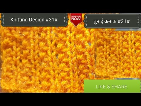 knitting Design #31# (HINDI)