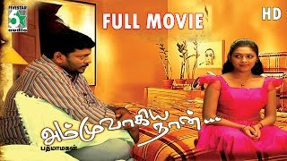 getlinkyoutube.com-Ammuvagiya Naan Full Movie HD Quality | R.Parthiban | Barathi | Padma Magan