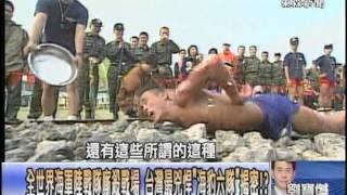 getlinkyoutube.com-【關鍵時刻2200】全世界海軍陸戰隊廝殺戰場 台灣最兇悍「海豹六隊」揭密1020517