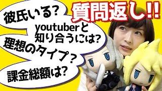【質問返し】2周年記念動画の質問に答える!彼氏?理想のタイプ?課金総額?【しろくろちゃんねる】