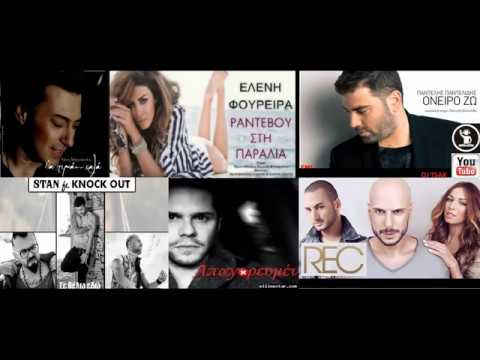 BEST GREEK SUMMER MIX 2013 / 2