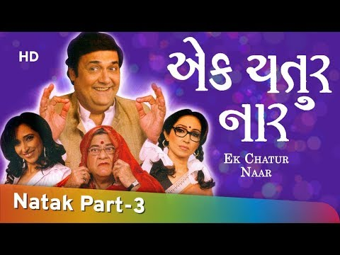 Superhit Comedy Gujarati Natak - Ek Chatur Naar - Ketki Dave - Rasik Dave - Part 3 Of 12
