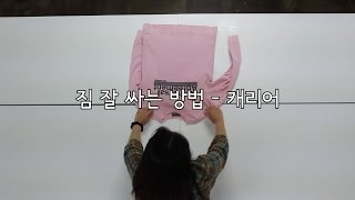 getlinkyoutube.com-짐 잘 싸는 방법 - 캐리어 편 (How To Pack Your Luggage Well - Suitcase)